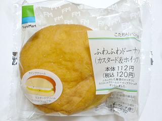 ふわふわドーナツ(カスタード&ホイップ)