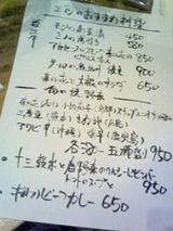 遊山メニュー1