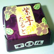 チロル紫芋たると2
