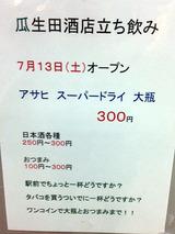「瓜生田商店」