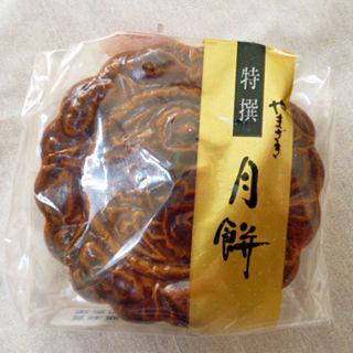 ヤマザキ月餅