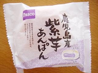 鹿児島県紫芋あんぱん