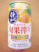 旬果搾り<沖縄産パイナップル>
