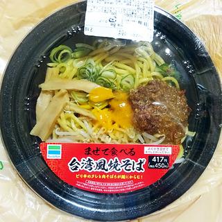 まぜて食べる台湾風焼そば