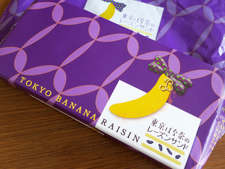 tbanana_raisin1