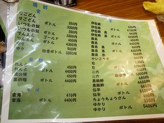 sakedaimaru19