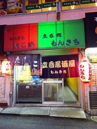 駅近のほのぼの立ち飲み。「もんきち」@大阪石橋