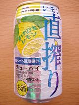 直搾り<南イタリア産レモン>