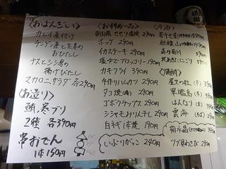 「徳田酒店」