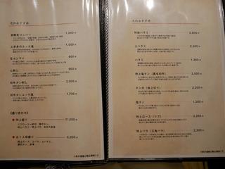 yakinikuichi29
