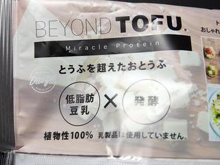 beyondtofu5