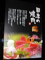 「松阪牛焼肉M 北新地店」張り紙