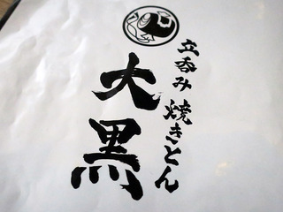 daikoku28
