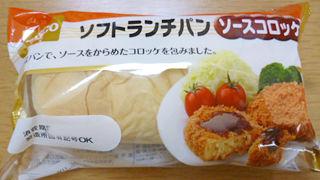 ソフトランチパン<ソースコロッケ>