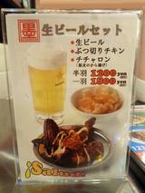 「墨国回転鶏料理」
