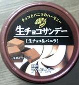 生チョコサンデー1