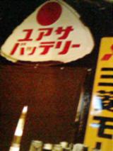 駄菓子バー看板