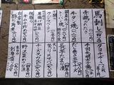 jizakebaru32