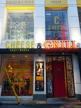「チーズクラフトワークス&グリル茶屋町」
