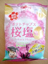 ポテトチップス合格桜塩味