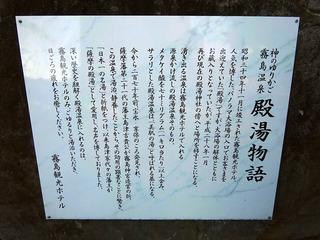 kirishimah27-4