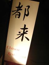 「Chinese Restaurant 都来」外観