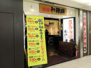 nanatsu2