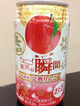 チューハイ果実の瞬間<青森産完熟りんご>