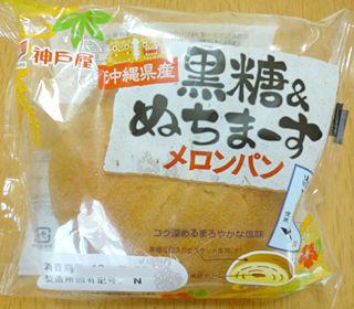 黒糖&ぬちまーすメロンパン