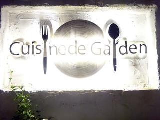「Cuisine de Garden」