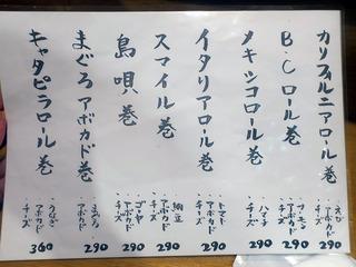 sushigaku23