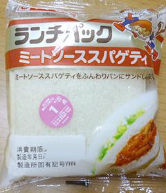 ランチパック<ミートソーススパゲティ>