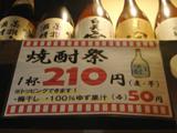 0223一天焼酎祭り