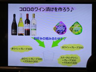 サントリーワイン体験会