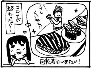wanna_sushi