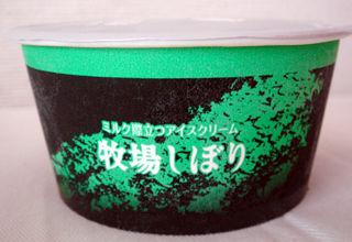 牧場しぼり<北海道メロンミルク仕立て>