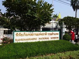 「Ramkhamhaeng National Museum」