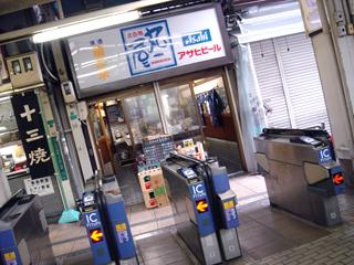 「丸一屋 駅前店」外観