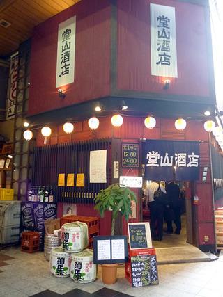 「堂山酒店」