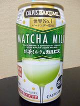 抹茶ミルク&カルピス