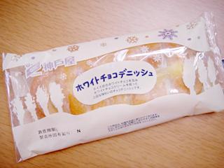 ホワイトチョコデニッシュ