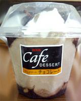 カフェデザートチョコレート2
