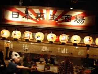 日本再生酒場看板