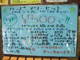 0223一天ハッピーアワー