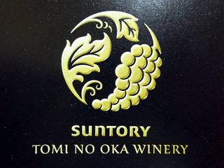 日本ワイン