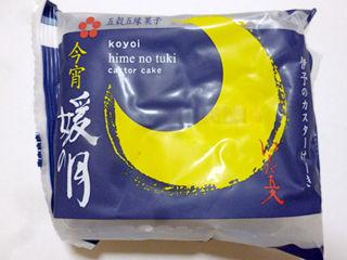 今宵媛の月