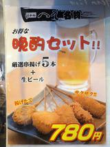 「へそ京橋」