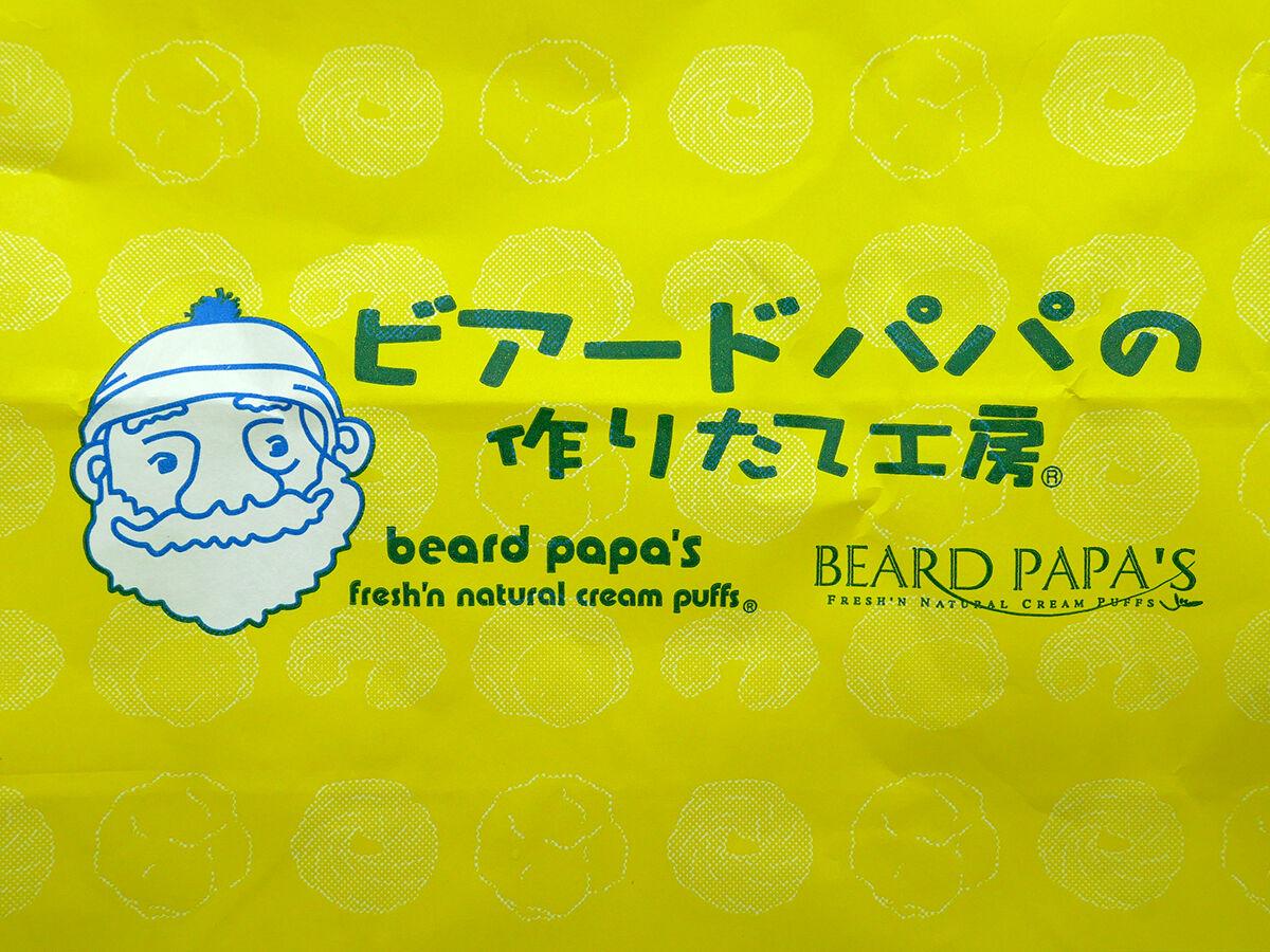beardpapa0610
