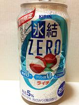 氷結ZERO<ライチ>