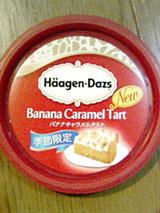 ハーゲンダッツバナナキャラメル1